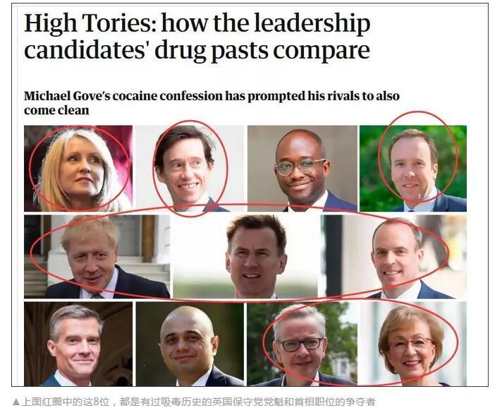 """英国首相宝座争夺者们""""相继承认自己曾吸毒"""""""