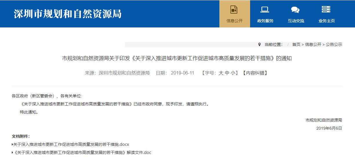 深圳严禁开发企业私下进驻城中村 房企:介入旧改将更慎重