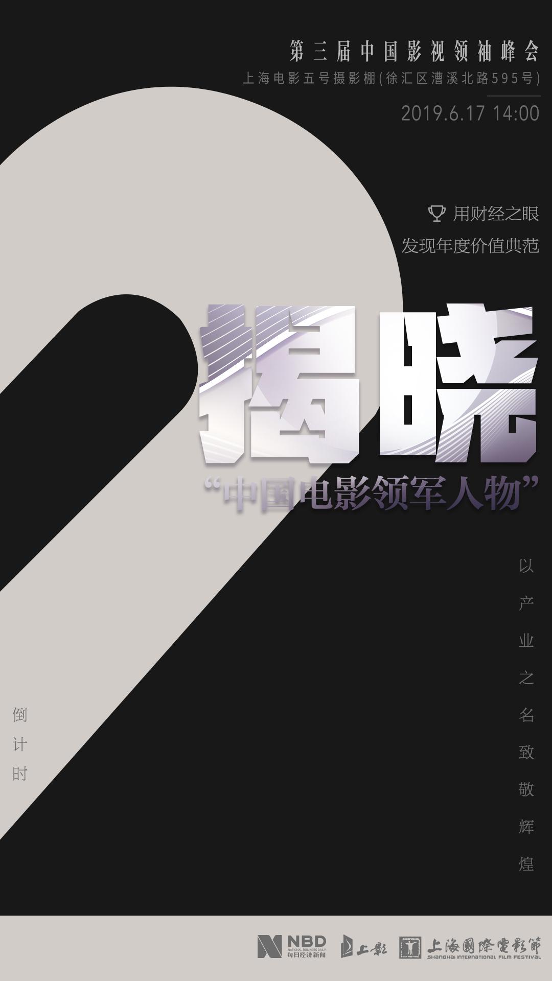 """票选结束 """"第三届中国电影领军人物""""即将揭晓"""
