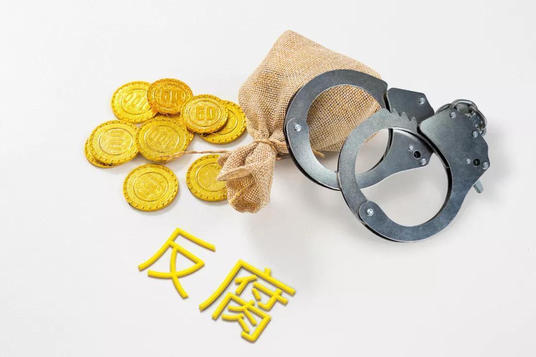 每次50斤现金!原省委书记外甥为何多次向上市公司高管行贿?