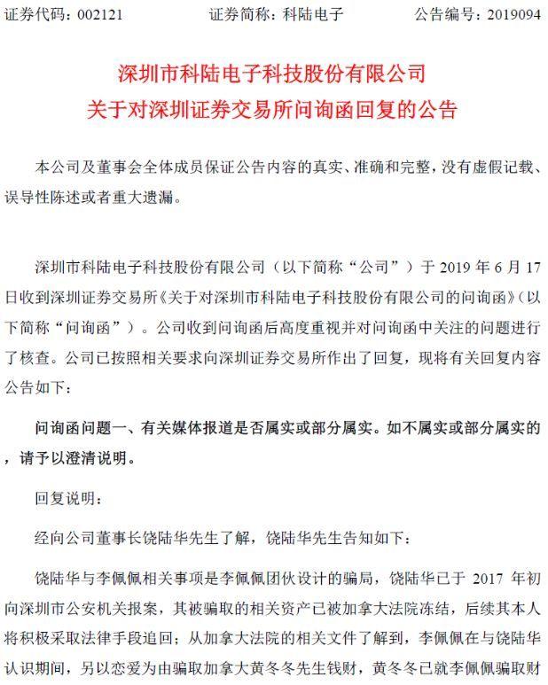 """科陆电子大股东已经换人 中国富豪的第二春是个""""骗局""""?"""