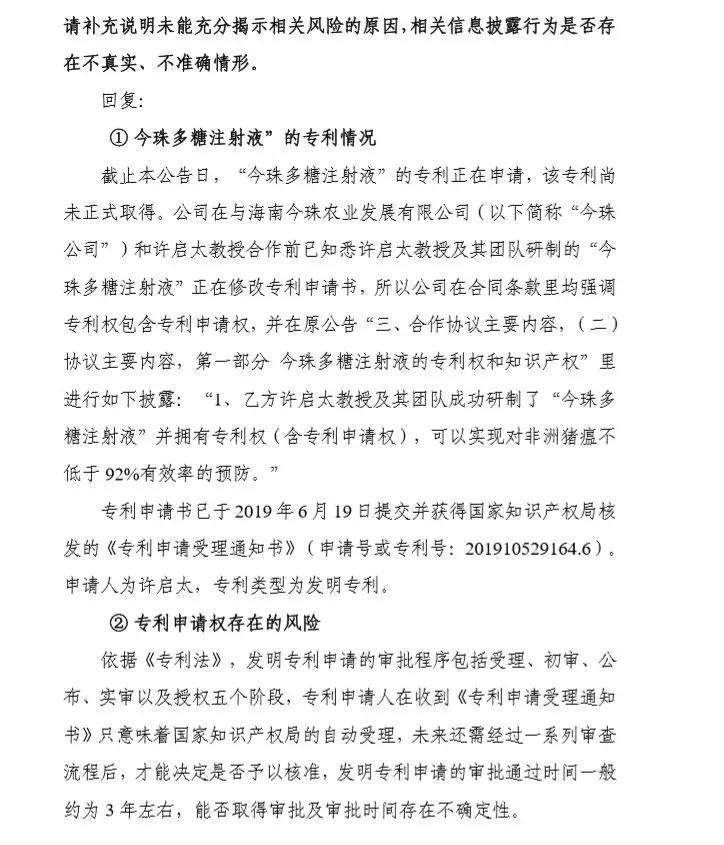 """海印股份又刷屏:""""预防非洲猪瘟92%有效性""""竟抄自国外新闻!   _中欧新闻_欧洲中文网"""