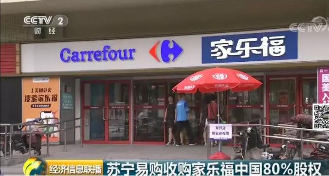 """家乐福要姓""""苏""""了?又一场轰轰烈烈的商界联姻 零售市场陷入""""三国杀""""   _中欧新闻_欧洲中文网"""