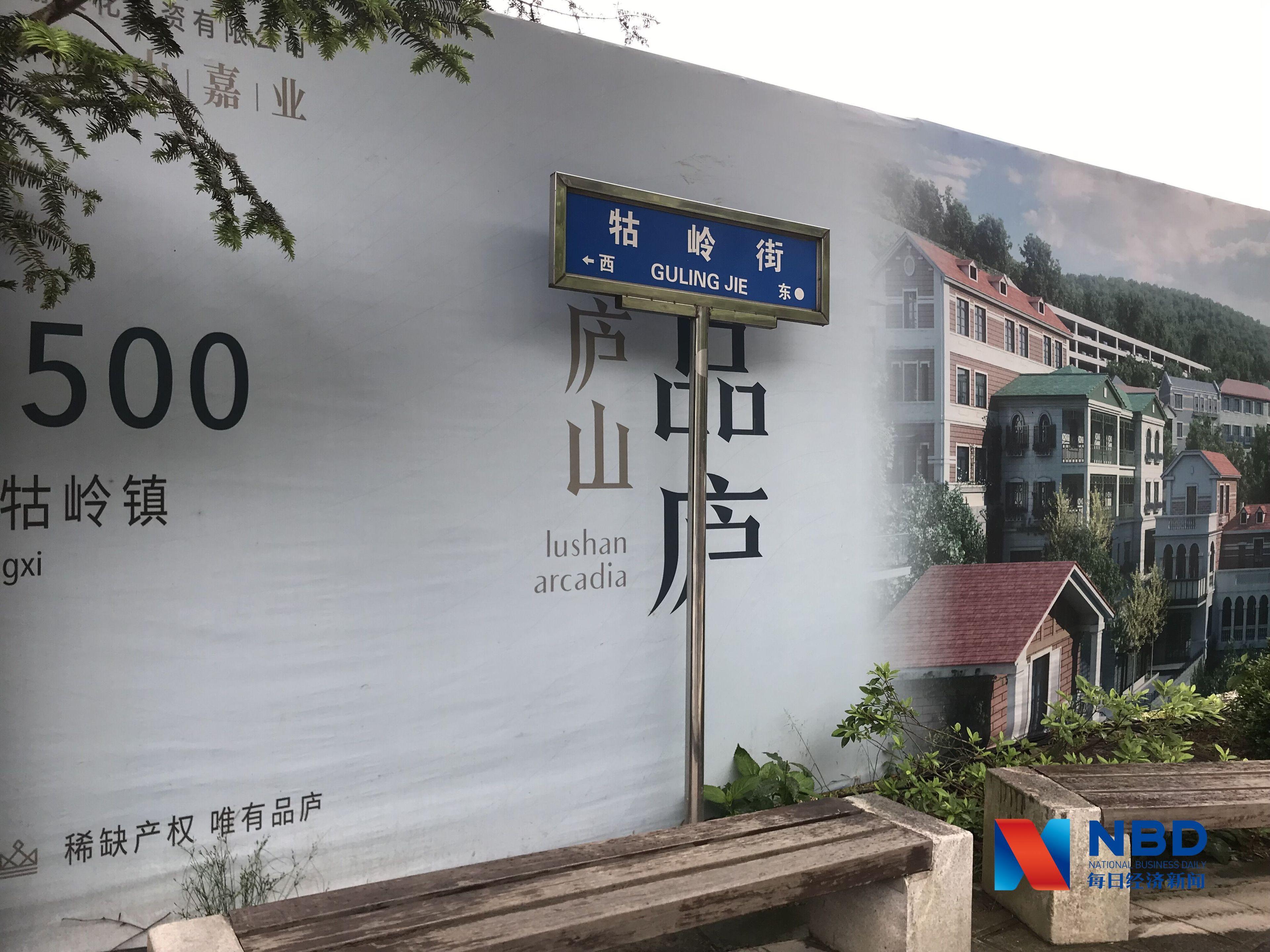 重磅丨庐山再现产权式公寓销售  管理局称未经许可   _中欧新闻_欧洲中文网