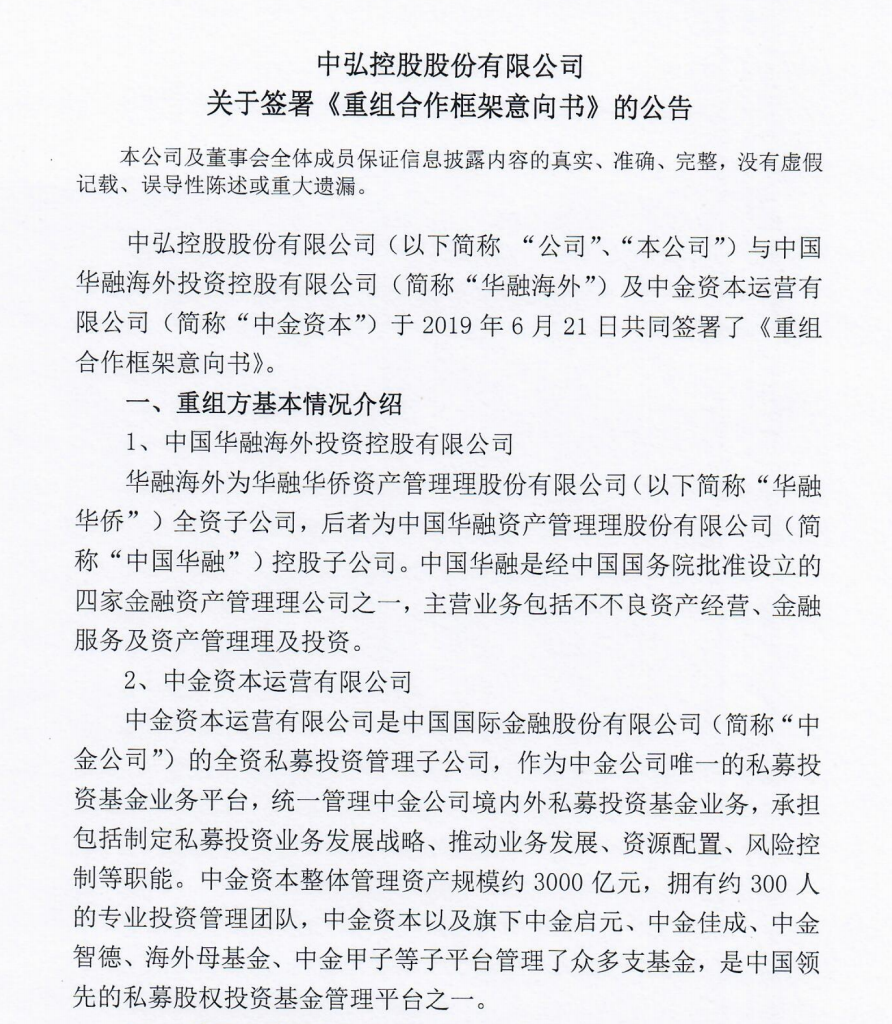 中弘与中国华融、中金资本达成重组合作意向协议