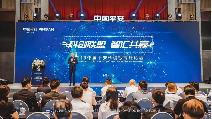 """2019中国平安科创板高峰论坛 金融助燃科技寻找中国""""谷歌"""