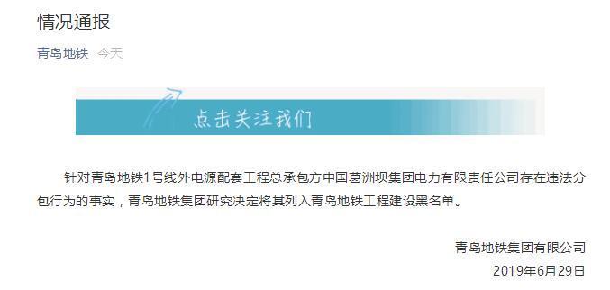 青島地鐵集團:將葛洲壩電力列入工程建設黑名-鄭州小程序開發