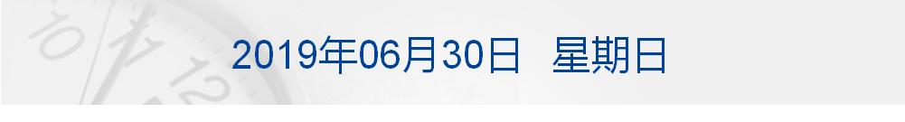 早财经丨习近平签署发布特赦令,特赦九类服刑罪犯;深成指上半