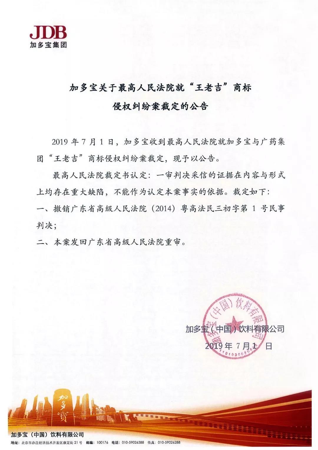 最高法:加多宝与王老吉商标侵权纠纷案将发回重审