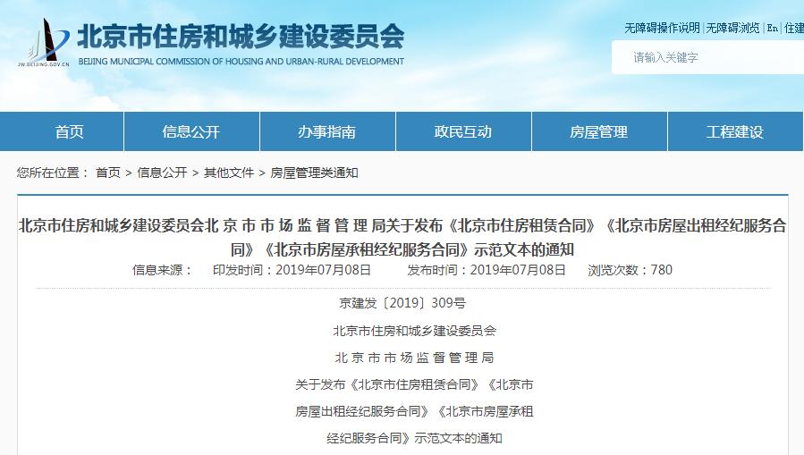 北京发布租房合同范本:明确禁止违法群租