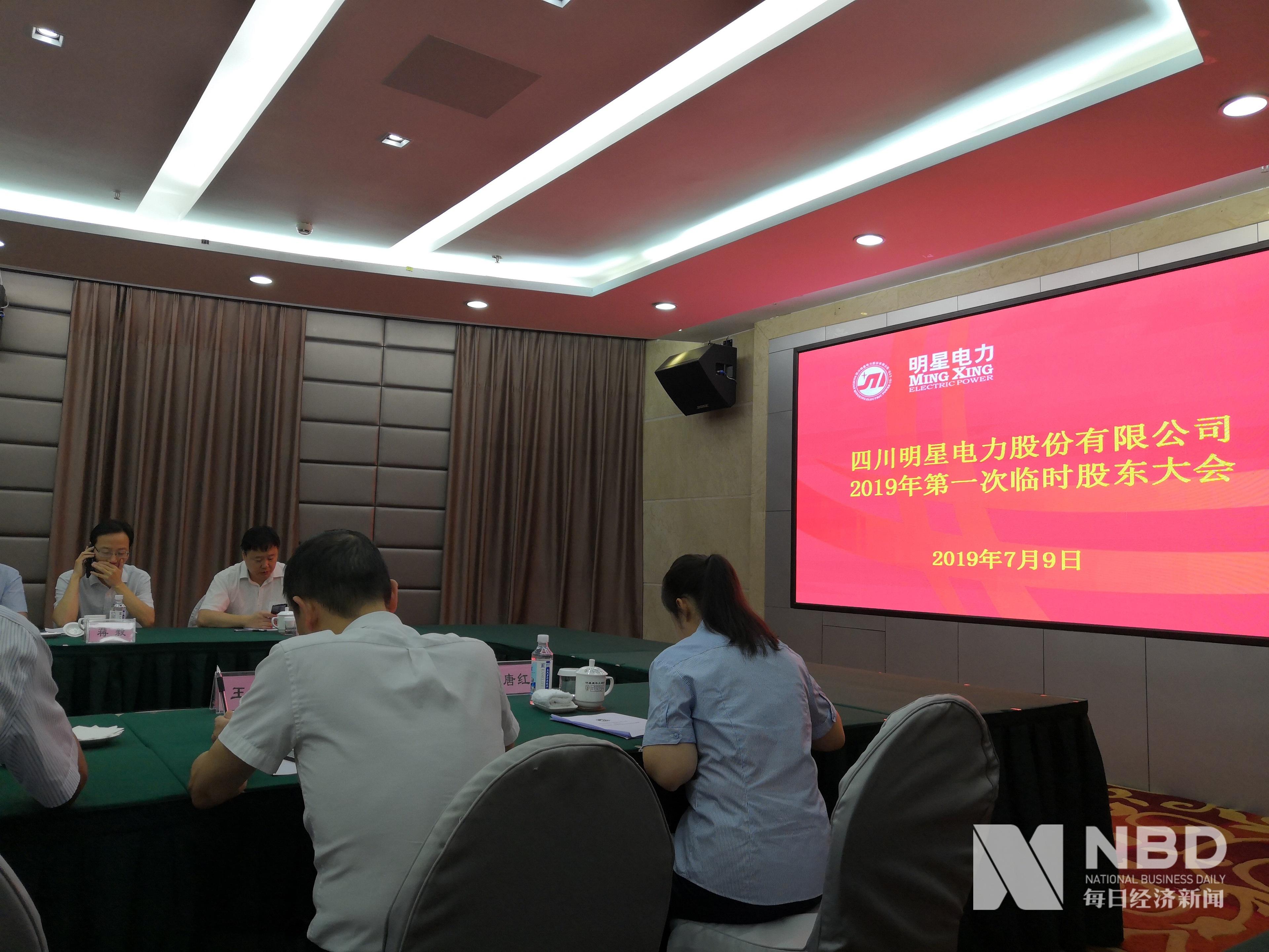 专访明星电力董事长王更生:瘦身健体 加强内部管控降损耗
