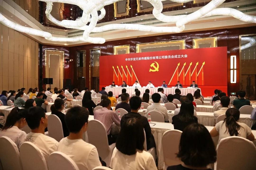 华谊兄弟成立党委 民营文娱乐公司加速党建动作