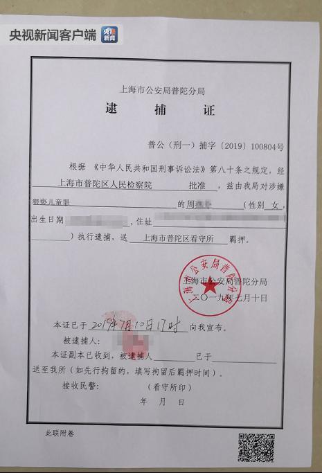 王振华涉嫌猥亵儿童被批捕 现场视频曝光