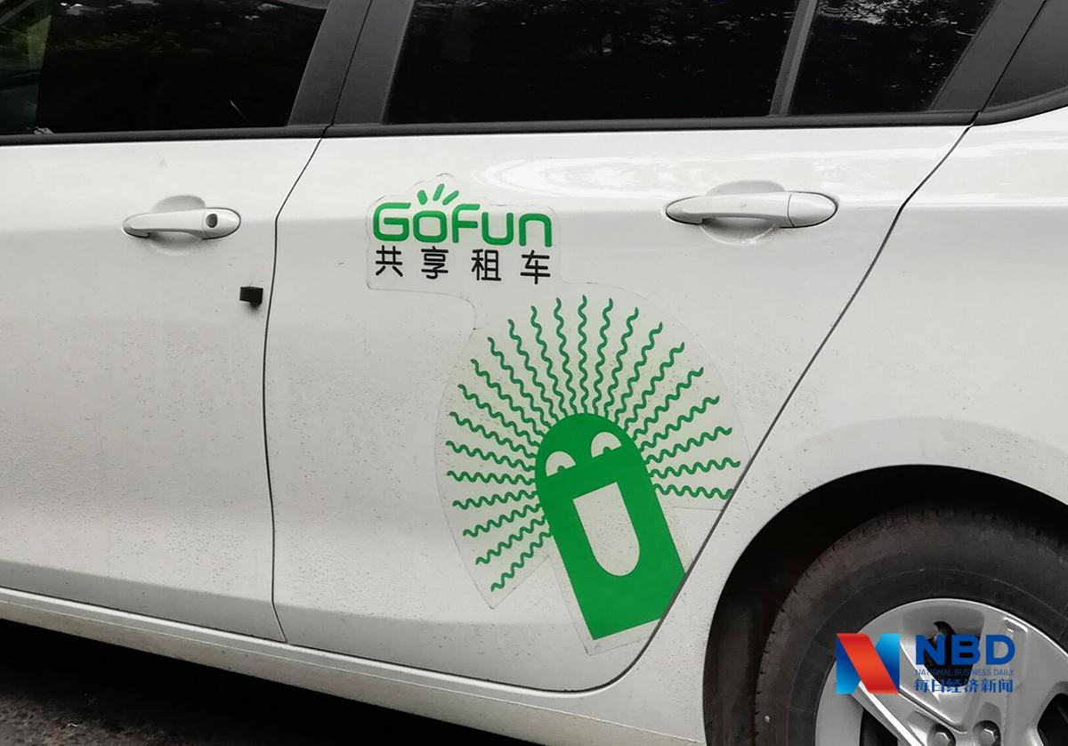 GoFun推出汽车托管业务 合规和运营风险存挑战