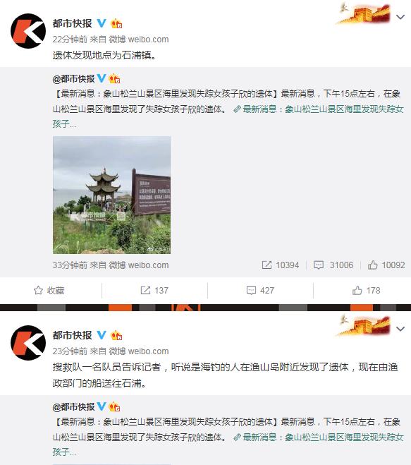 杭州失联女童子欣遗体疑似被找到,警方将进行DNA鉴定