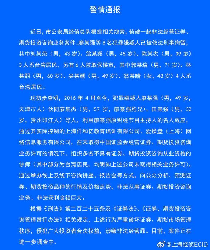 早财经丨原财经节目主持人廖某强等8人被拘,非法获利金额巨大;