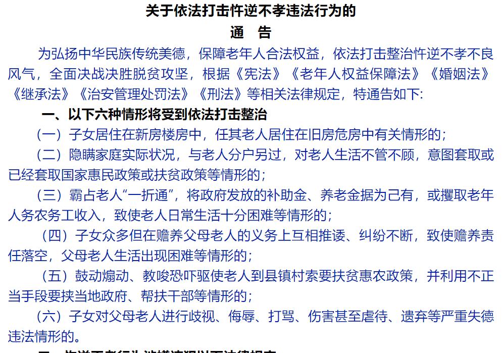 """每经9点丨陕西旬阳县:将依法打击六种忤逆不孝违法行为;""""游戏"""