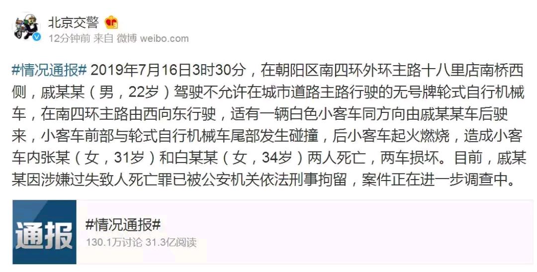 """北京交警通报""""司机先报警未救人""""案件:前车司机已被刑拘"""