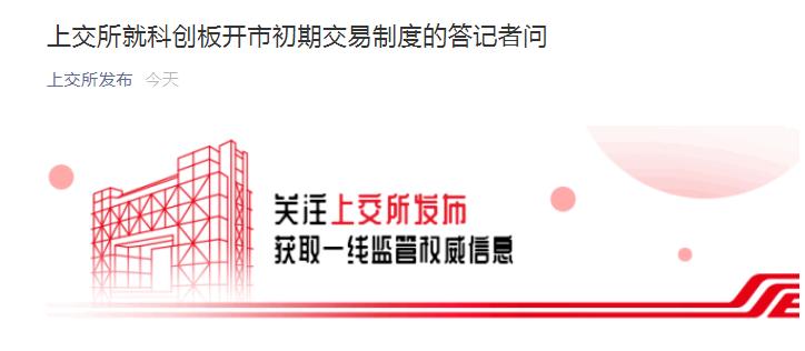 """上交所回应科创板开市:投资者应脱离单一的""""唯市盈率论""""   _中欧新闻_欧洲中文网"""