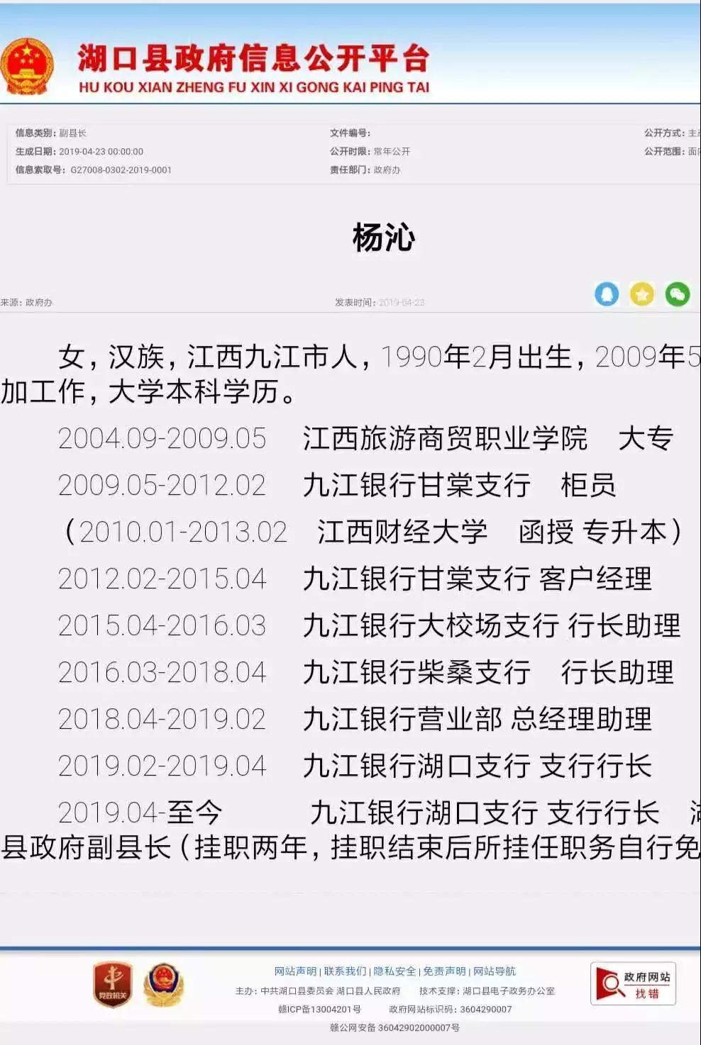 湖口县政府信息公开平台截图