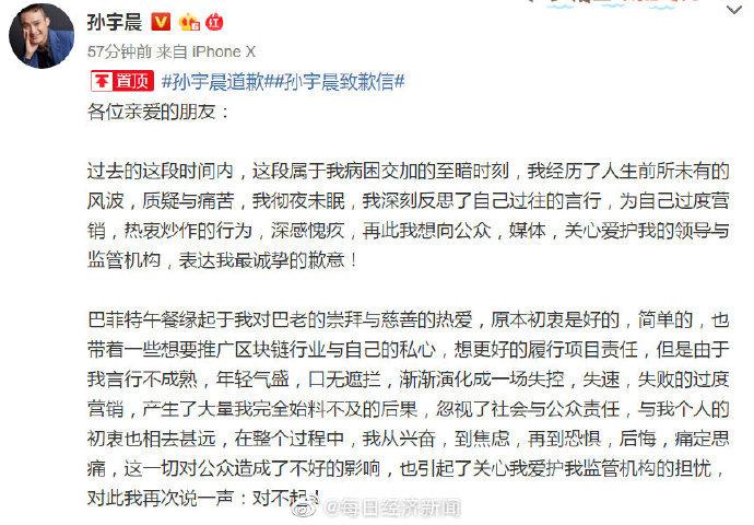 孙宇晨发致歉信:为过度营销、热衷炒作的行为