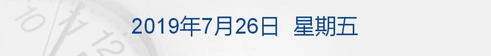 早财经丨刘强东案1断袖问情49页警方档案首次曝光;706