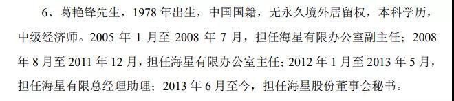 持股数据显示,目前葛艳锋在公司的持股比例为0.4%,2018年的薪酬为28.22万元。