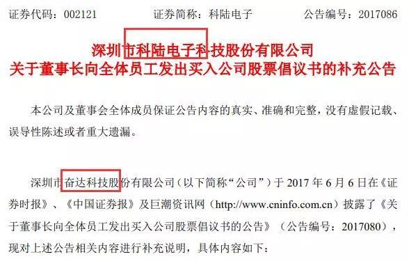 ST宜化(000422.SZ),2018年12月4日,公司发布关于董事会换届选举的公告,但附件中却写了ST双环的是公司名——湖北双环科技股份有限公司。