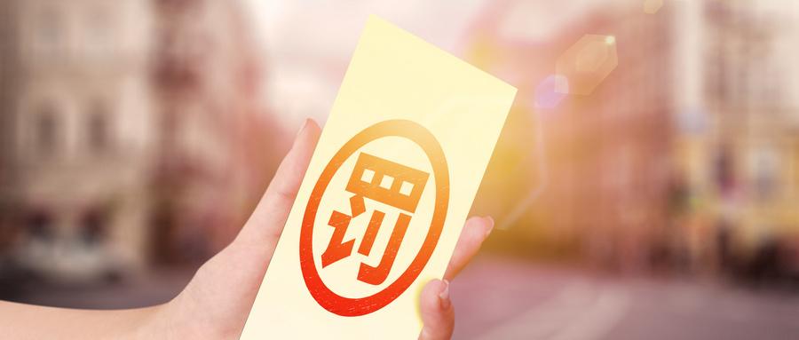 中信银行再领2200万大额罚单:监管严查资金违规进楼市