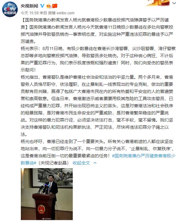 早财经丨国务院港澳办:香港激进示威者出现恐怖主义苗头;大批