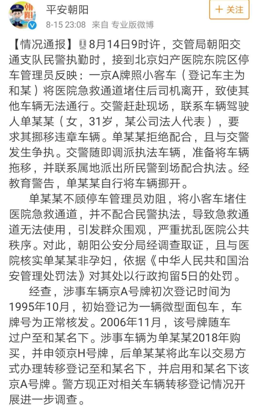 北京28早财经丨新闻联播7篇报道聚焦香港;北京开劳斯莱斯堵医院急救通道女