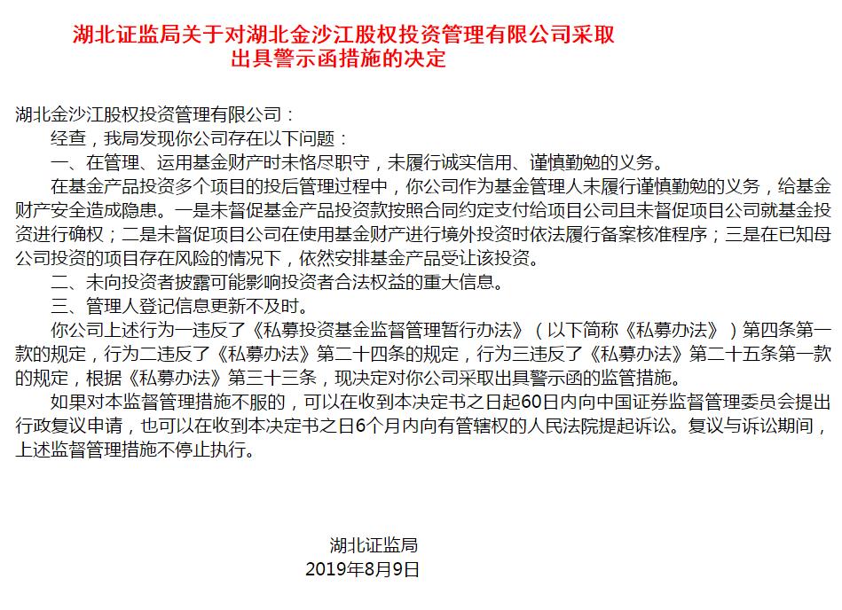 """北京世纪金沙江创业投资全资子公司[鸿利资本]受到监督和警告。风险投资圈""""卧枪""""[洪力资本]电影"""