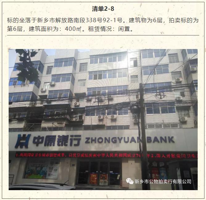 中原银行集中拍卖数十处房产超过3万平米; 拍卖公司:基本是原营业网点等自有资产