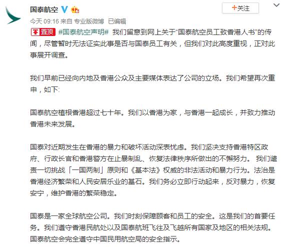 """国泰航空:正在调查""""致香港人书""""是否与员工有关"""