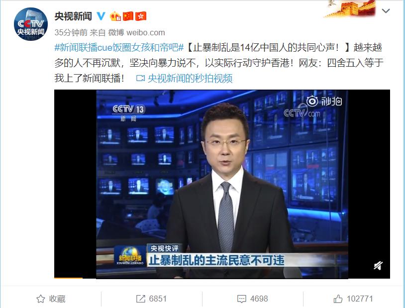 新闻联播cue饭圈女孩和帝吧:止暴制乱是14亿中国人的共同心声!