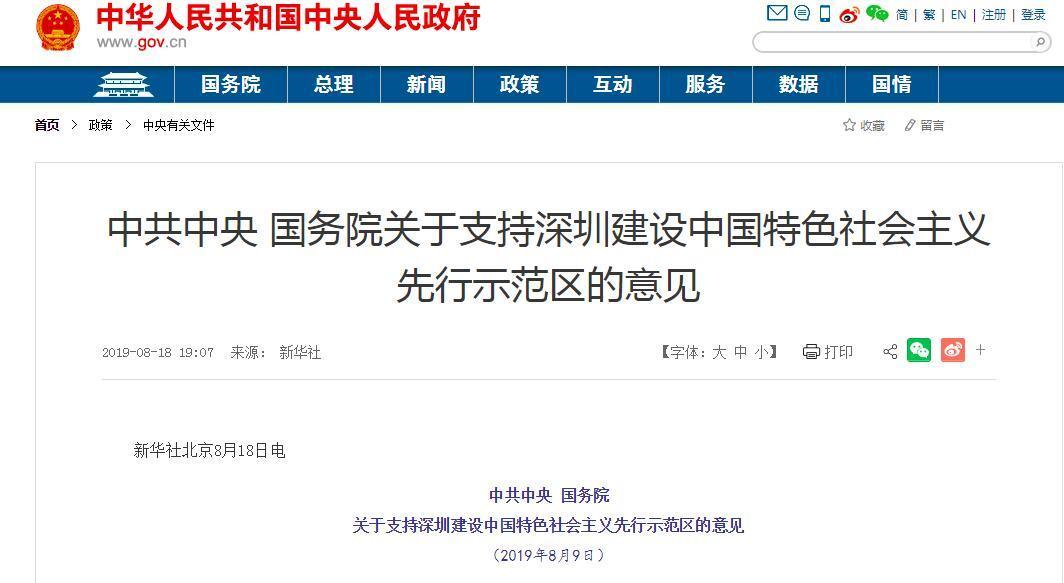 深圳迎来建设中国特色社会主义先行示范区新使命:发展尖端技术 充当改革先锋 营造法治环境