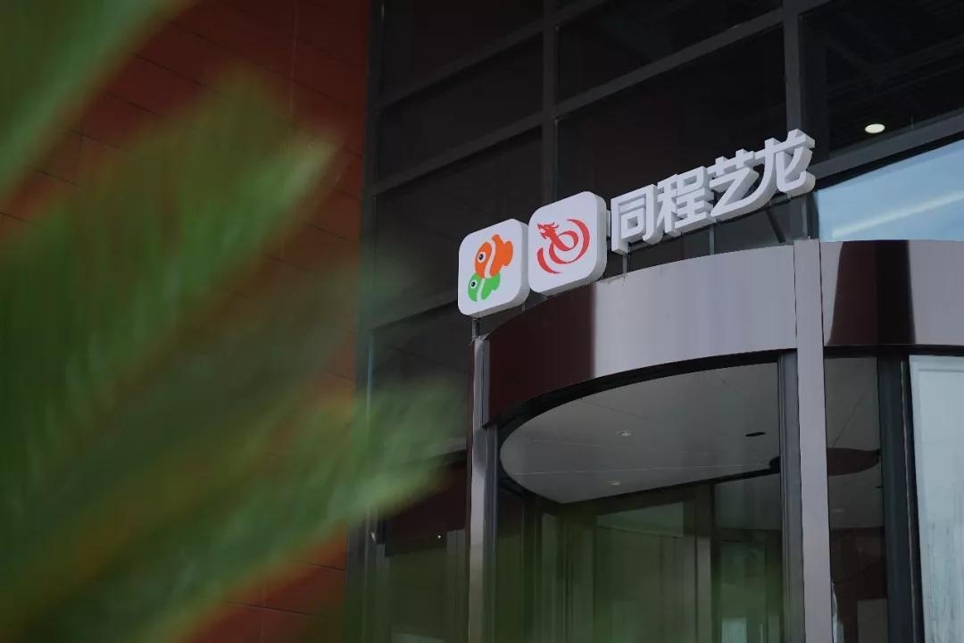 騰訊系明星朋友圈,同程藝龍二季度交易額再創-夢之網科技