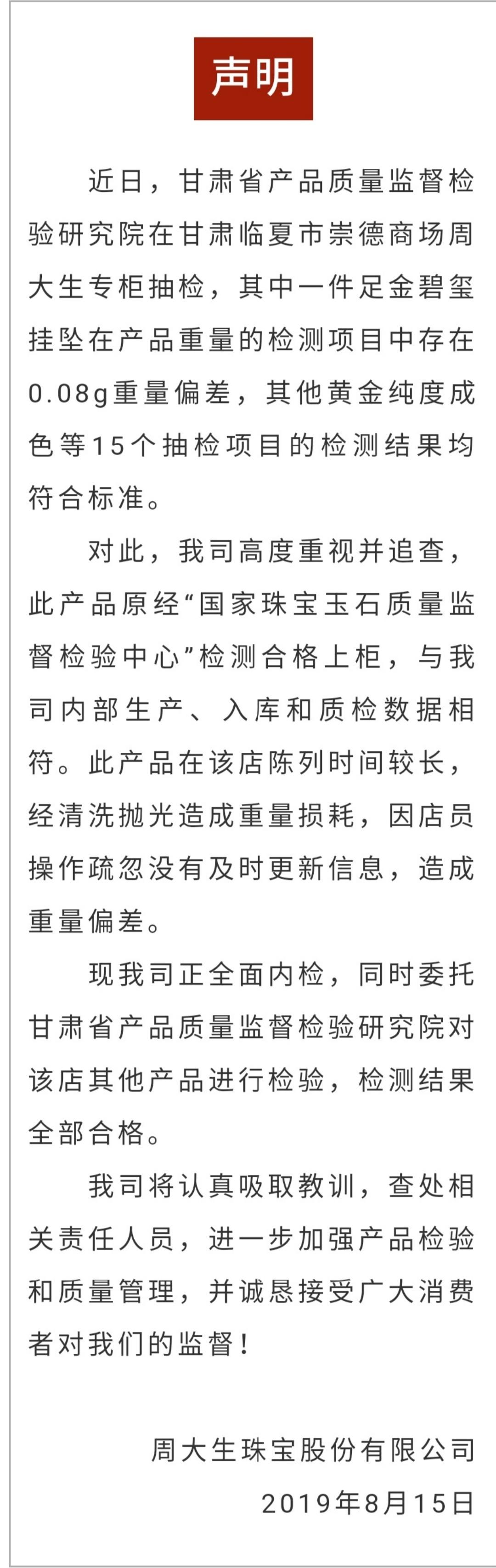 """9批次贵金属首饰抽检不合格 周大生回应""""缺斤"""