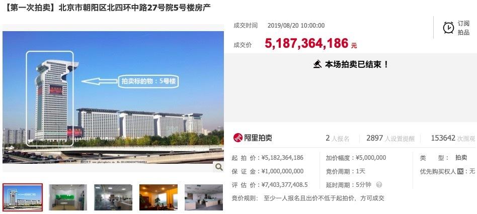 """国资金隅51.87亿接盘""""龙首"""" 创网络法拍新纪录"""