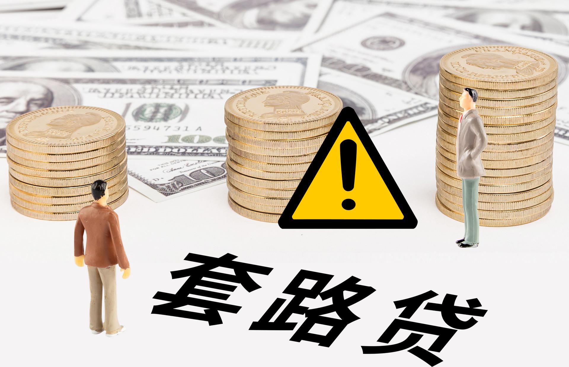 """北京互金协会提示""""套路贷""""风险:伪造借贷假象肆意认定违约"""