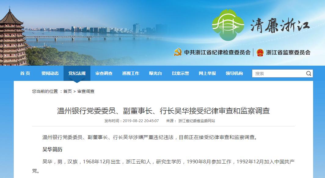 温州银行副董事长、行长吴华接受纪律审查和监察调查