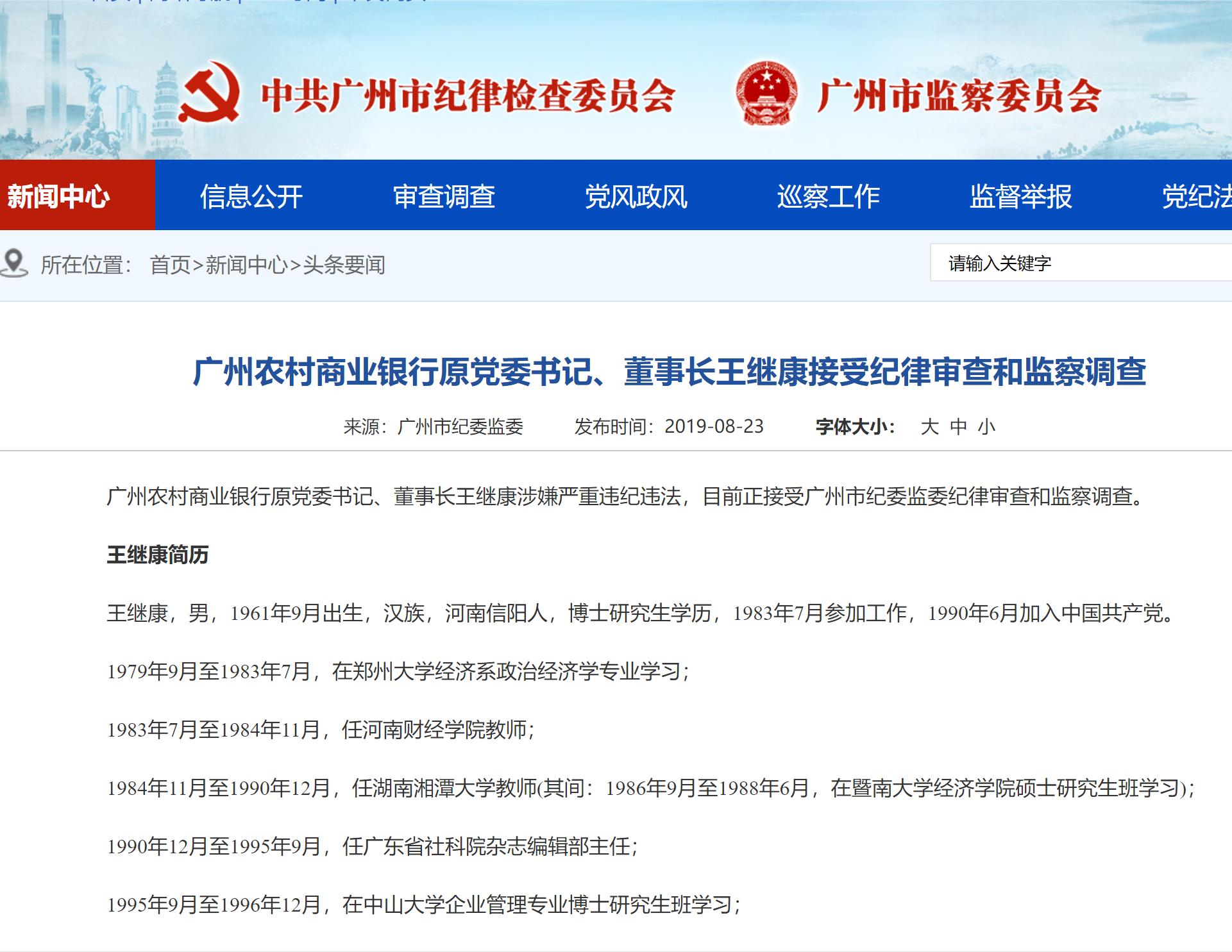 广州农商行前董事长正接受调查