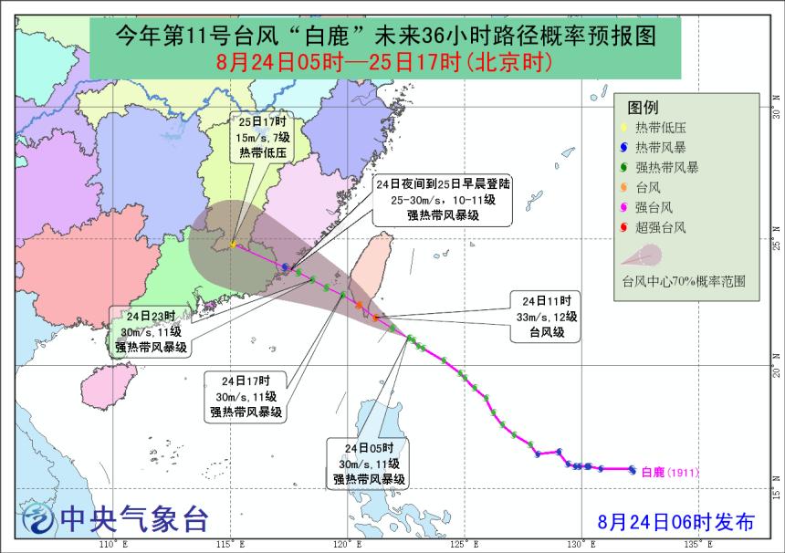 """黄色预警!台风""""白鹿""""强度维持强热带风暴级或略有增强"""