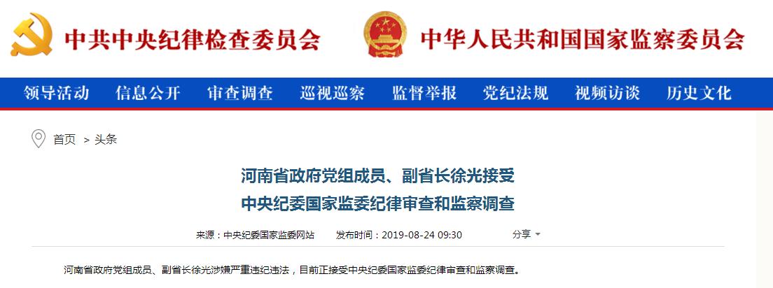 河南省政府党组成员、副省长徐光接受纪律审查和监察调查