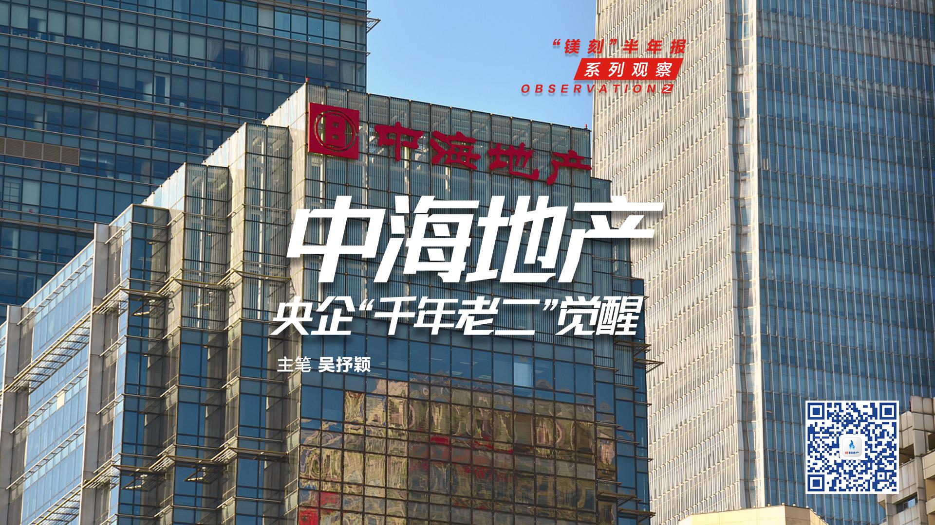"""""""镁刻""""半年报系列观察之⑥:中海地产"""