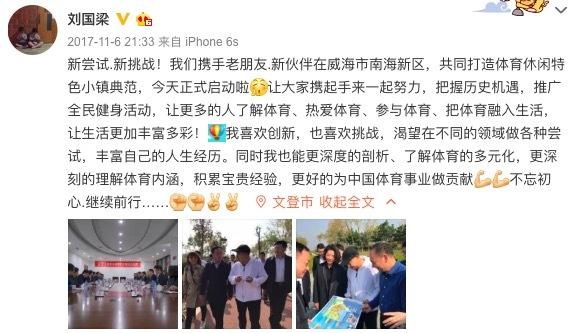 """""""不懂球的胖子""""懂房地产?刘国梁、王楠发起的体育小镇首日便卖了10亿元"""