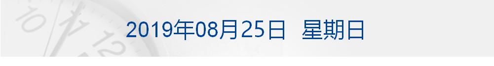 早财经丨新闻联播8连发,中方强硬回应敦促美方立即停止错误做法;人民日报钟声:中国坚定反制的立场决不动摇;美媒:预计明年中国游客将减少200万人损失110亿美元