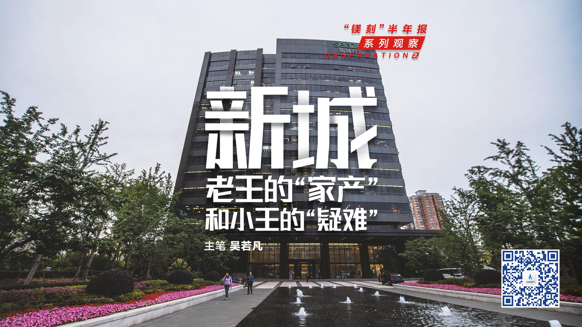 """""""镁刻""""半年报系列观察之⑦:新城控股"""