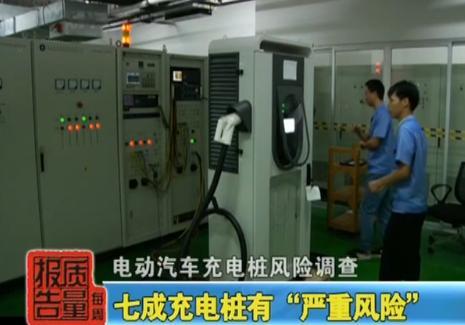 """起火、生锈、漏电、触电……7成充电桩有""""严重风险"""""""