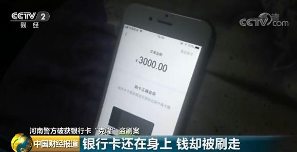 银行卡还在身上钱却被刷走 改装POS机窃取卡号密码插图
